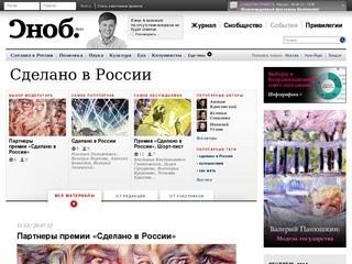 Made іn Russіa - проект Михаила Прохорова и Ксении Соколовой