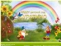МБДОУ детский сад «Буратино» № 166 г. Брянск.