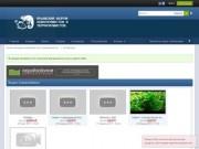 Аквафорум - Крымский форум аквариумистов и террариумистов