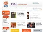 «Здоровая Россия» - официальный ресурс программы (Здоровый образ жизни (ЗОЖ) - правильное питание, витамины, как бросить курить и пить)