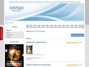 АФИША ХАБАРОВСКА - кинотеатры, клубы, вечеринки, события, мероприятия в Хабаровске