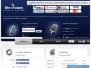 Str-Money.ru - Ввод и вывод WebMoney