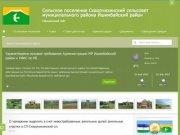 Официальный сайт сельского поселения Скворчихинский сельсовет МР Ишимбайский район РБ