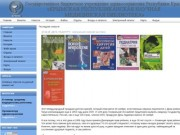 Крымское республиканское учреждение «Научно-медицинская библиотека»