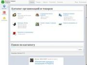 Каталог организаций и товаров города Белебей (Башкортостан, г. Белебей, Тел.: 8 (937) 312-26-48)