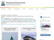 Ижемское благочиние | Воркутинская Епархия