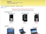 KompSys - компьютерный сервис, интернет-магазин (г. Мценск, тел. 8-910-202-53-28) Компьютерный магазин. Ремонт компьютеров и ноутбуков. Компьютерная помощь.