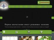 Ассоциация Клининговых Компаний Сочи, уборка в Сочи, клининг в Сочи