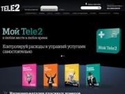 """Tele2"" - в Северодвинске"