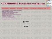 """Старые открытки """"По Северной Двине"""" (И. Грабарь)"""