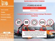 Эвакуатор Тюмень - круглосуточно услуги эвакуатора в Тюмени и области
