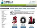Интернет-магазин бытовой техники 'Купить для кухни'