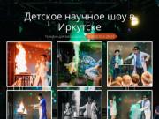 Детское научное шоу в Иркутске
