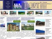 Агентство недвижимости Порт »