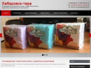 """ООО """"Хабаровск-тара"""" - производство и продажа туалетной бумаги, бумажных полотенец, салфеток, упаковок для яиц оптом (г. Хабаровск, ул. Халтурина, 4а, Тел.: (4212) 54-45-55)"""