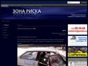 """Официальный сайт передачи """"Зона риска"""". Посвящен всему, что происходит на дорогах Липецкой области."""