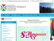 Администрация Крымского городского поселения Крымского района |