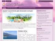 Лечение в санаториях Крыма