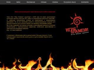 Фаер-шоу ИГРЫ ПЛАМЕНИ в Перми. Fire-show, пои, оборудование для фаер-шоу,