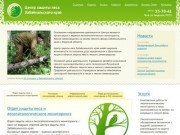Центр защиты леса Забайкальского края