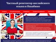 Частный репетитор английского языка в Красногорске и Нахабино