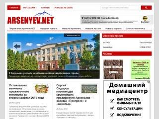 Арсеньев - народный портал!