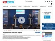 Цифровые технологии для бизнеса. Телеканал Про Бизнес. (Россия, Нижегородская область, Нижний Новгород)