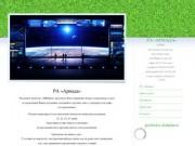 АРМАДА  -Реклама в Чистополе - рекламное агентство