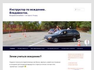 Инструктор по вождению. Владивосток. | Вождение автомобиля — это просто. Я научу.