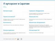 IT-аутсорсинг в Саратове