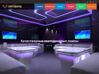 Светодиод 51 - магазин светодиодных светильников и ламп в Мурманске