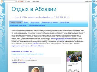 Отдых в Абхазии (г. Сухум abkhazia.my.love@yandex.ru +79409611235)