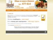 Доставка обедов в офисы – Ижевск