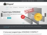 Стальные радиаторы Kingrad от производителя. Радиаторы Kingrad Compact, отзывы о которых только самые положительные - это лучшее соотношение цены и качества. Гарантия 10 лет от производителя прямое тому подтверждение (Украина, Днепропетровская область, Днепропетровск)
