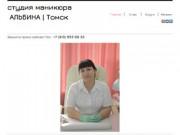 Студия маникюра Альбина | Томск
