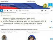 Органы местного самоуправления муниципального образования «Двинское»
