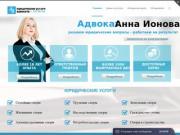 Адвокат Ионова А.В. Марий Эл Йошкар-Ола Адвокат Ионова А.В. Йошкар