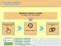 Кредит онлайн на карту-подбор банков, мфо по выдаче кредита онлайн (Украина, Киевская область, Киев)