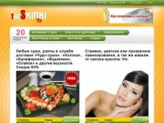 TheSkidki - бесплатные купоны (TheSkidki — лучшие заведения Оренбурга с честными скидками!)