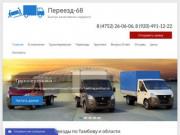 Грузоперевозки Тамбов Услуги грузчиков | Переезд-68