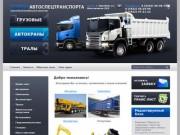 Широкий выбор спецтехники Компания Услуги Автоспецтранспорта г. Оренбург
