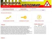 Автошкола Автомир - обучение вождению в Вольске