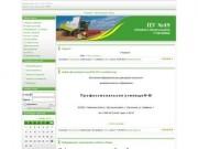 Профессиональное училище №49 | с.Юргинское