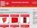 Компания по продаже пожарных шкафов и другой продукции в сфере пожарной безопасности. (Россия, Ленинградская область, Санкт-Петербург)