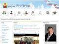 Официальный сайт Петергофа