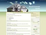 Продажа домов, квартир, участков в Тейково