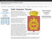 Сайт Нижнего Тагила - Информационный сайт Нижнего Тагила