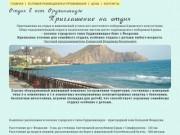 Крым, отдых, Орджоникидзе,Приглашение на отдых в Крым, пгт. Орджоникидзе