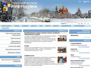 Neftekumsk.com
