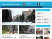 Квартиры Протвино и недвижимость